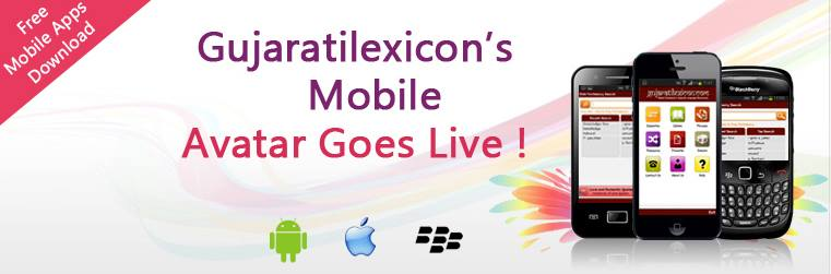 Gujaratilexicon's Mobile Avatar Goes Live !