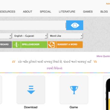 Gujaratilexicon Unveils A New User Interface