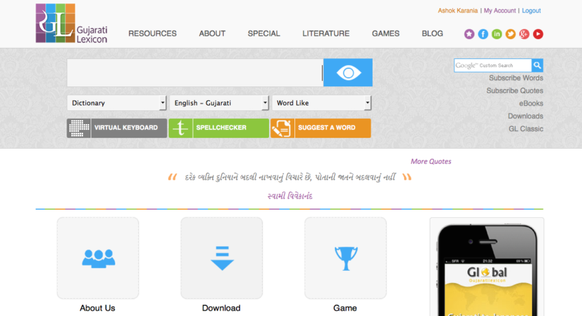 Gujaratilexicon Unveils A New User Interface