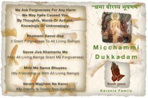 Micchami Dukkadam Greetings Paryushan 2017