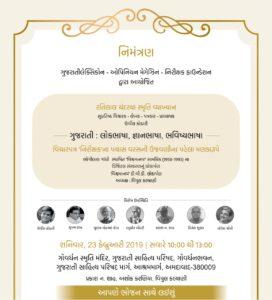 Gujarati Language Event: RPC Memorial Lecture & Vishwamanav